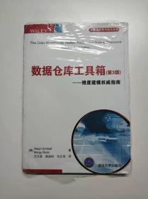 正版新書 數據倉庫工具箱 第3版維度建模指南 清華大學 9787302385530 塑封未開