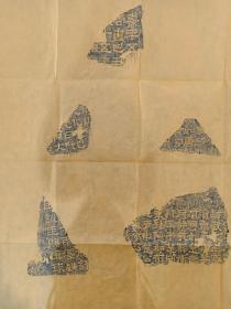【汉代】馆藏名品《熹平石经残石拓片》石藏商城博物馆 原石原拓  拓工精湛  字迹清晰