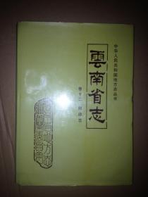云南省志 卷十二 财政志