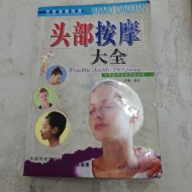 头部按摩大全——中医保健按摩丛书