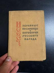 俄罗斯民间谚语与传说集 36开 精装本!