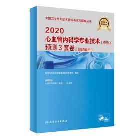 2020心血管內科學專業技術(中級)預測3套卷(題題解析)
