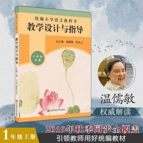 统编小学语文教科书 教学设计与指导 一年级上册
