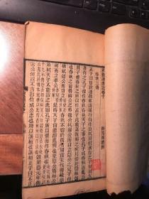 东塾读书记( 存卷十、十一、十二,一册。 清光绪年间刻本)