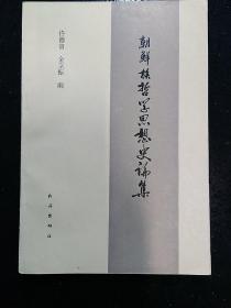 朝鲜族哲学思想史论集