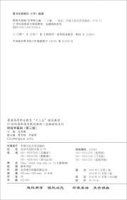 财政学基础-(第三版)
