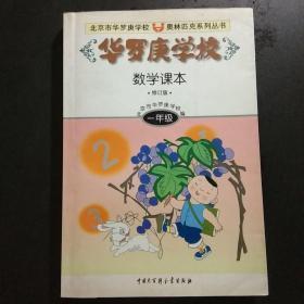 (正版包邮)华罗庚学校数学课本(修订版)小学一年级A4.32K.D