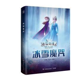 冰雪奇缘2官方小说·冰雪魔咒迪士尼国际大奖动画冰雪奇缘系列官方授权小说。