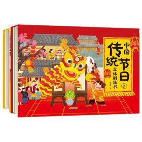 正版速发:中国传统节日立体剧场书