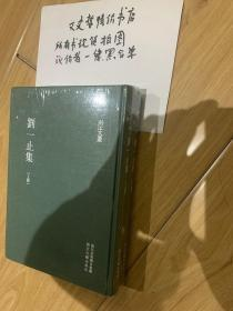 刘一止集(浙江文丛 16开精装 全二册)