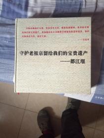 守护老祖宗留给我们的宝贵遗产:都江堰