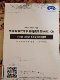 Gauge Design 检具设计培训资料