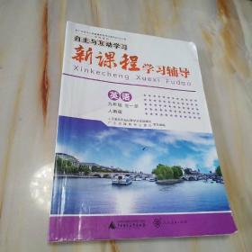 自主与互动学习新课程学习辅导 英语 九年级全一册 人教版【含模拟试卷与答案】