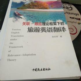 关联一顺应理论框架下的旅游英语翻译