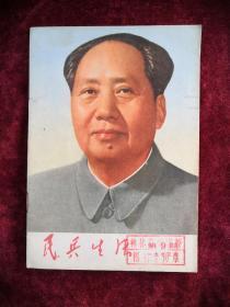 民兵生活 1973年第9期 包邮挂刷