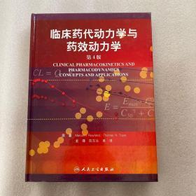 临床药代动力学与药效动力学(第4版)