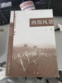 (正版!!) 西部风景(上卷)9787532918522