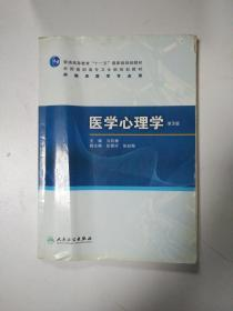 醫學心理學 第3版