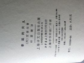 安徒生童话全集(全十六册)