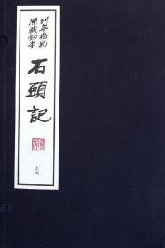 石头记(上下函)(共20册)(精装)