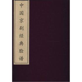 中国京剧经典脸谱(全两册)
