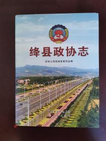 绛县政协志 精装一版一印