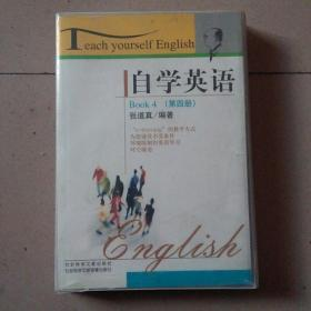 自学英语  第四册