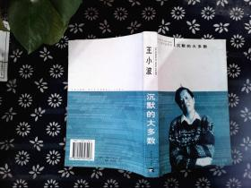 沉默的大多數:王小波雜文隨筆全編