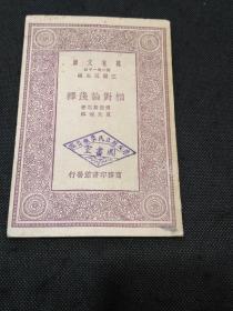 万有文库:相对论浅释(1931年1版1印)