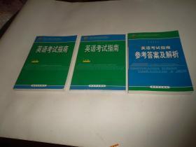 英语考试指南:上下+参考答案及解析、三册合售 无笔记(军队专业技术干部考试用书)
