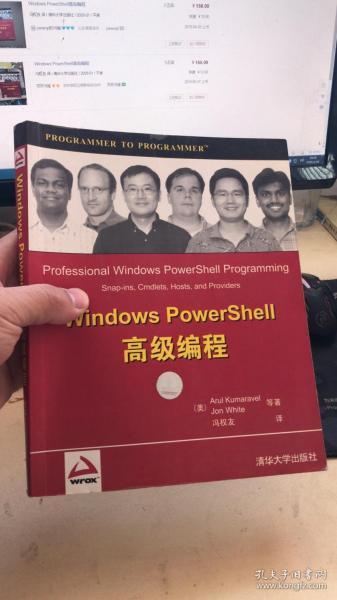 Windows PowerShell高级编程