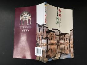 世界文化遗产——宏村·西递