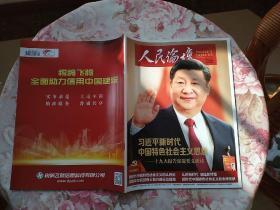 《人民论坛》2017.11上(十九大特刊)》