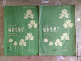 正版 植物生理学(第二版)上下册