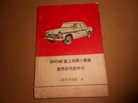 SH760型上海牌小客车使用保养说明书