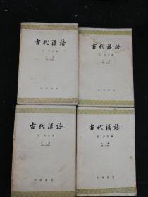 古代汉语   中华书局1962年版,1979年印。第一分册(上下)、第二分册(上下)全套