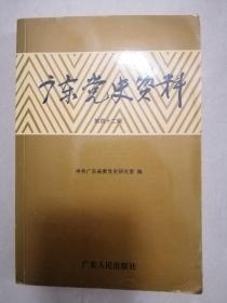 广东党史资料(第四十二辑)