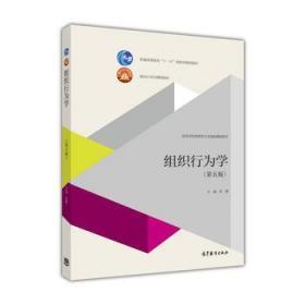 组织行为学 第五版 第5版 张德 高等教育出版社 9787040451887