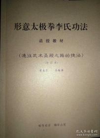 形意太极拳李氏功法函授教材2册合订版李春苓著
