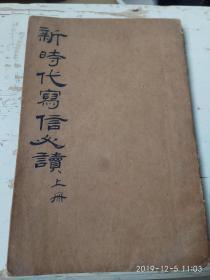 《新时代写信必读》(上)
