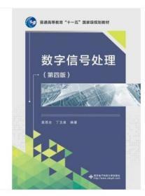 数字信号处理(第四版)  高西全、丁玉美  西安电子科技大学出版社