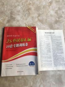 2019年河南中考25套试卷汇编+10套专题训练卷 语文
