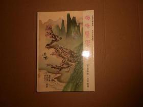 梅峰医学-中医岭南一派经验录、郭梅峰行医72年经验录-原书