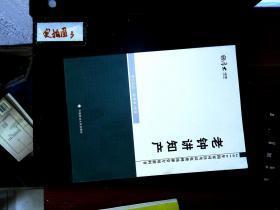 厚大司考 2016国家司法考试免费网络课堂专用教科书:老钟讲知产