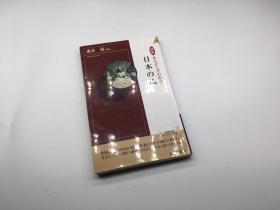 日本の仏 日本的佛