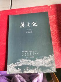 吴文化专刊  总44辑