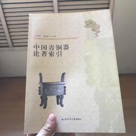 中国青铜器论著索引