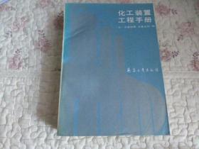 化工装置工程手册·
