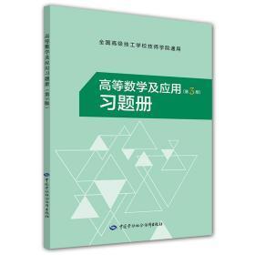 高等数学及应用(第3版)习题册