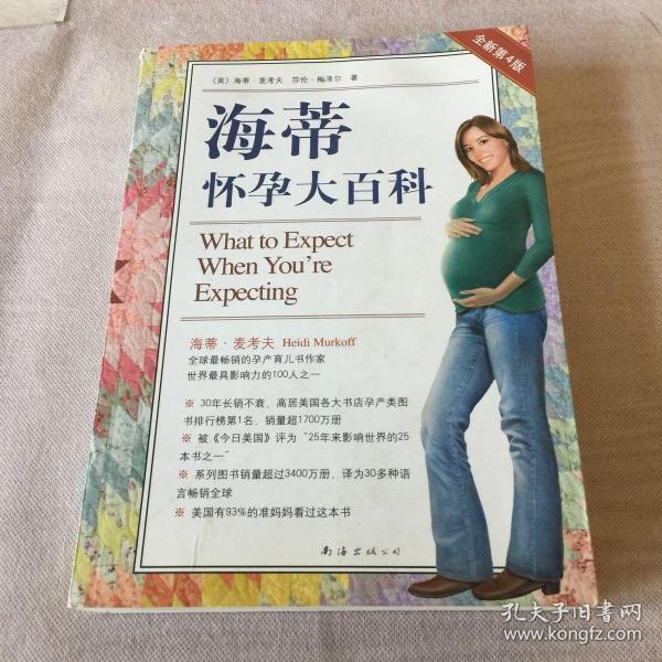 海蒂怀孕大百科